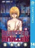 HUNTER×HUNTER モノクロ版 14
