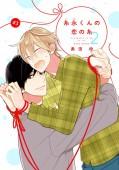 糸永くんの恋の糸 2(3)
