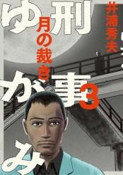 刑事ゆがみ 3