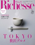 Richesse No.20