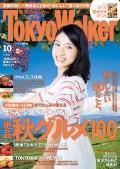 TokyoWalker東京ウォーカー 2015 10月号