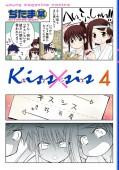 Kiss×sis 弟にキスしちゃだめですか?(4)