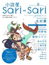 小説屋sari-sari 2013年8月号