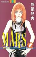 MARS(12)