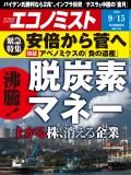 週刊エコノミスト2020年9/15号