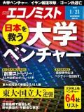 週刊エコノミスト2020年1/21号