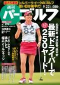 週刊パーゴルフ 2015/9/22号