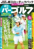 週刊パーゴルフ 2018/7/17号