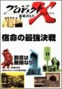 宿命の最強決戦 柔道金メダル・師弟の絆 プロジェクトX