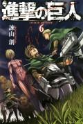 【試し読み増量版】進撃の巨人 attack on titan(6)