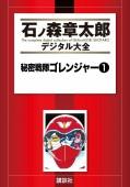 秘密戦隊ゴレンジャー(1)