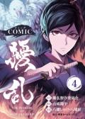 コミック 擾乱 THE PRINCESS OF SNOW AND BLOOD(4)