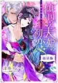 【新装版】傾国の美姫の初恋 求愛は熱く淫らに【特典SS・イラスト付き完全版】