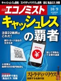 週刊エコノミスト2018年10/9号