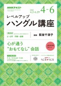 NHKラジオ レベルアップハングル講座 2018年4月〜6月