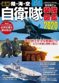 最新 陸・海・空 自衛隊装備図鑑2020