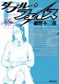 ダブル・フェイス 15