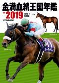 金満血統王国年鑑 for 2019
