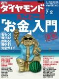 週刊ダイヤモンド 05年7月2日号