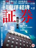 週刊東洋経済2015年6月20日号