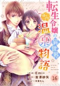 Berry's Fantasy 転生令嬢の異世界ほっこり温泉物語(分冊版)16話