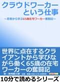 クラウドワーカーという仕事〜若者から学ぶ65歳在宅ワーカー奮闘記〜