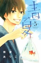 青夏 Ao−Natsu(5)