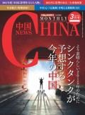 月刊中国NEWS vol.27 2015年3月号