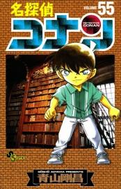 名探偵コナン 55