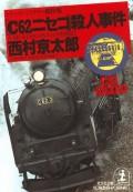 「C62ニセコ」殺人事件