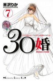 30婚 miso−com 30代彼氏なしでも幸せな結婚をする方法(7)