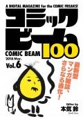 コミックビーム100 2018 Mar. Vol.6