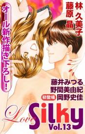 【期間限定価格】Love Silky Vol.13