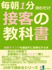 毎朝1分読むだけ。接客の教科書。接客マインドを徹底的に習慣化する本。