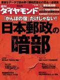 週刊ダイヤモンド 09年5月23日号