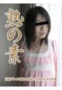 熟の素(43)全日本乱交穴場ルポ