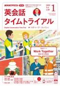 NHKラジオ 英会話タイムトライアル 2021年1月号