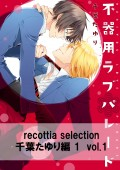 recottia selection 千葉たゆり編1 vol.1