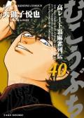 むこうぶち 高レート裏麻雀列伝 (40)