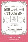 12月8日〜12月12日生まれ あなたを守る天使からのメッセージ 誕生日でわかる守護天使占い