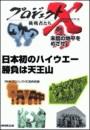 日本初のハイウエー 勝負は天王山―未踏の地平をめざせ プロジェクトX