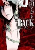 RACK―13係の残酷器械― 3