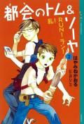 【期間限定価格】都会のトム&ソーヤ(2) 《乱!RUN!ラン!》