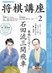 NHK 将棋講座 2018年2月号