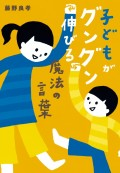 子どもがグングン伸びる魔法の言葉