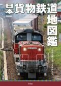 日本貨物鉄道地図鑑