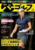 週刊パーゴルフ 2021/3/2号