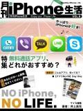 月刊iPhone生活 Vol.9 無料通話アプリ、どれがおすすめ?