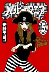 ハッピー・マニア (5)
