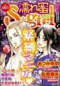 濡れ蜜S*girl Vol.003 緊縛マニア